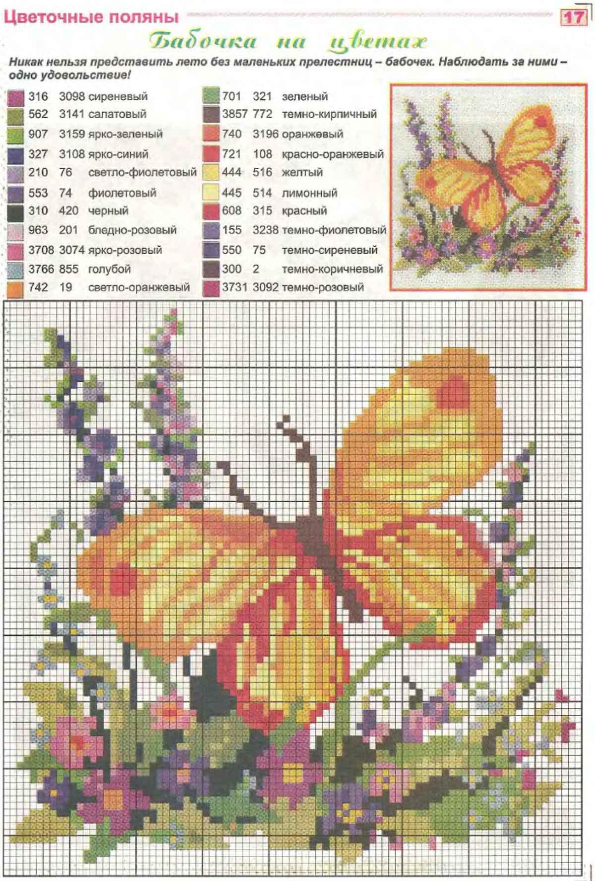 Схема вышивки крестом бабочка с цветами